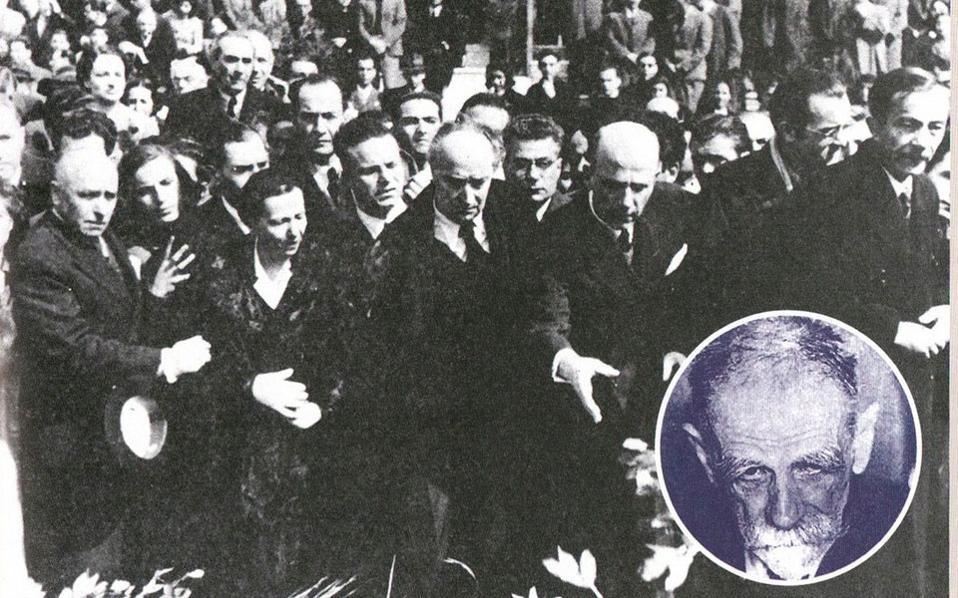 Κηδεία Κωστή Παλαμά, 1943.