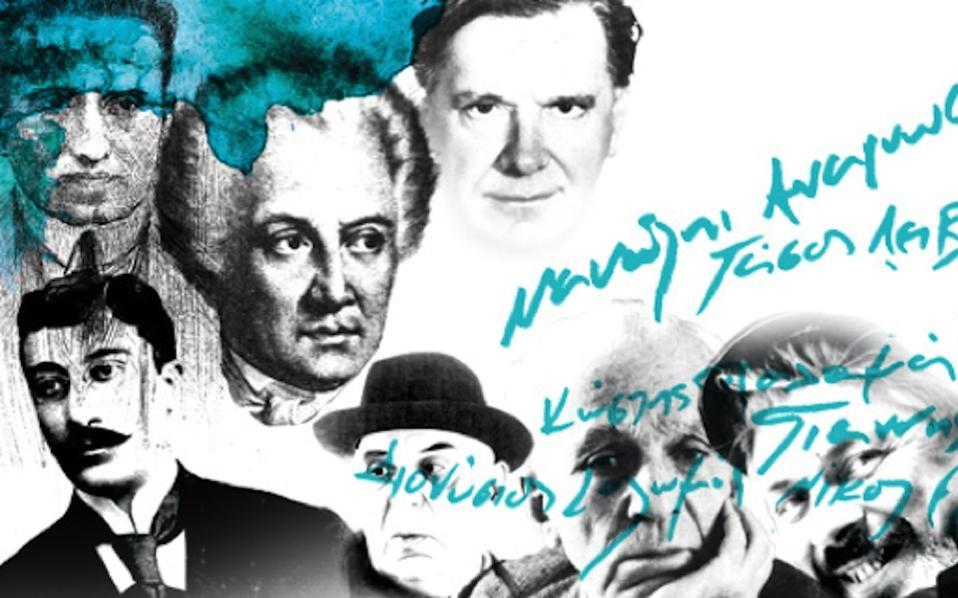 Image result for ελληνες ποιητές