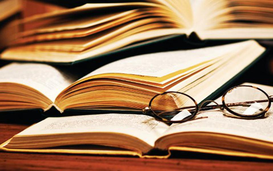 Αποτέλεσμα εικόνας για βιβλιο