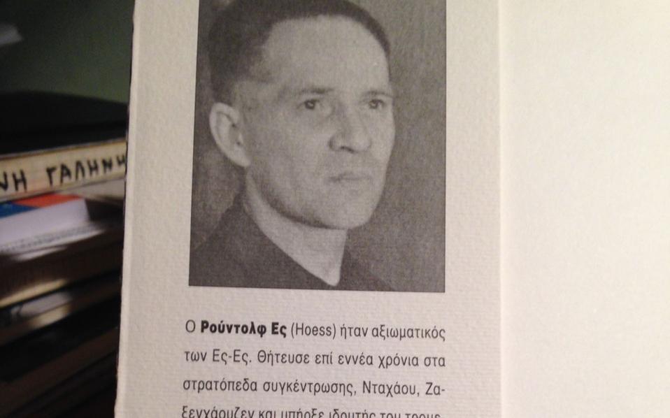 Ο Ρούντολφ Ες, ο πρώην διοικητής του Άουσβιτς, όταν συνελήφθη από τους Πολωνούς.