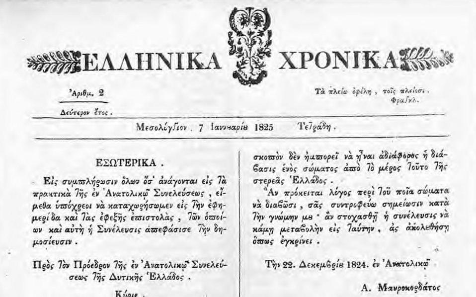 ellinika_xronika960