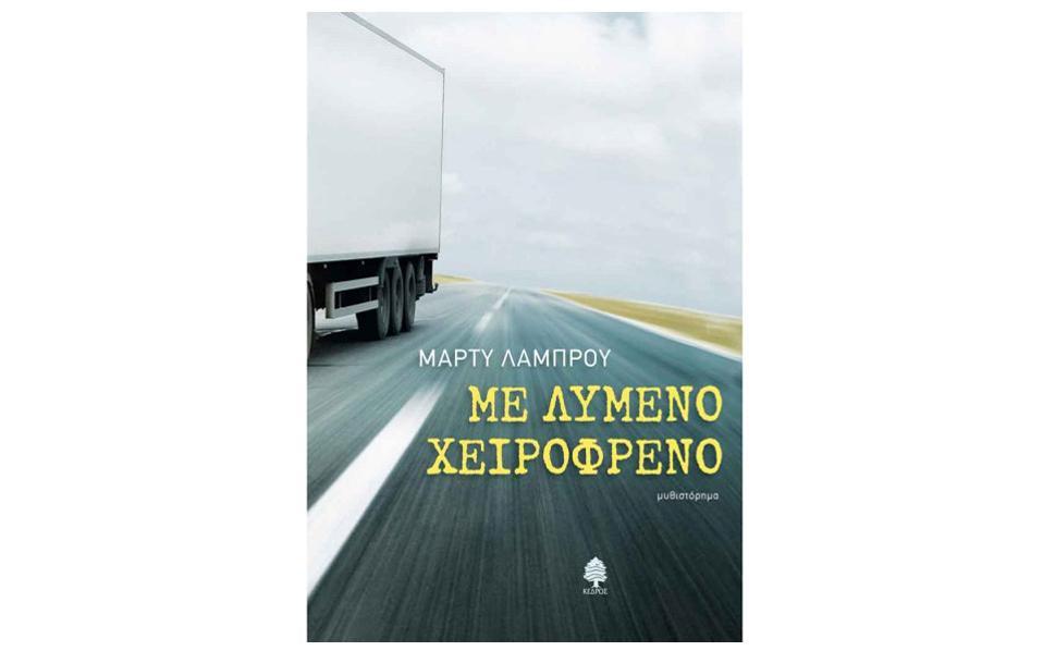 e5557ee634 Αυθεντικό μυθιστόρημα δρόμου