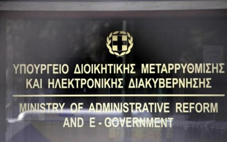 Η εγκύκλιος για την αναγνώριση της προϋπηρεσίας από το Υπ.Διοικητικής
