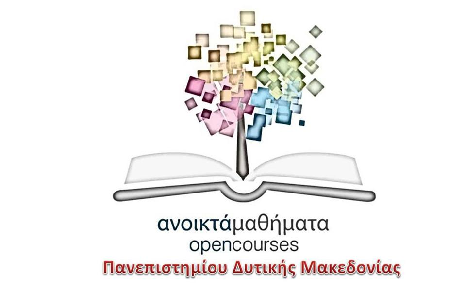 112436544 thumb large Δωρεάν ψηφιακά μαθήματα από το Πανεπιστήμιο Μακεδονίας