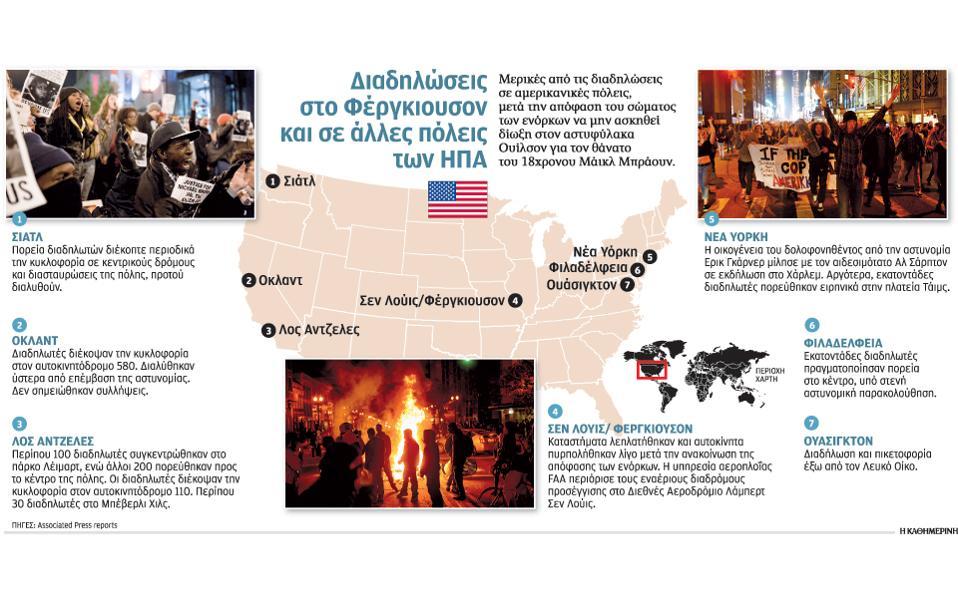 http://s.kathimerini.gr/resources/2014-11/s7_261114_usa-thumb-large.jpg