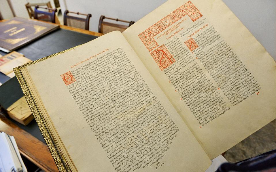 Η «Βίβλος» της ελληνικής γλώσσας