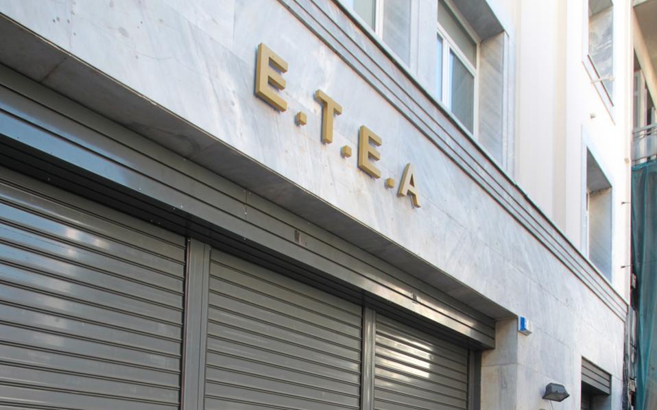 etea--diamar1