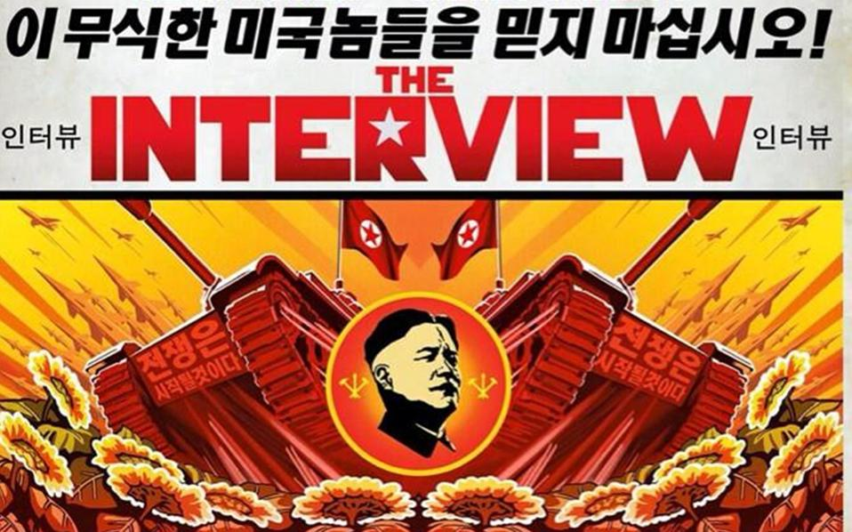 the-interview1
