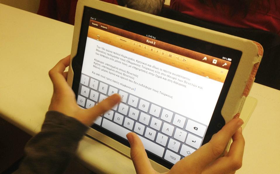 Οι μαθητές εξοικειώνονται όλο και περισσότερο στη χρήση των εργαλείων της τεχνολογίας, ανακαλύπτοντας τις εκπαιδευτικές τους διαστάσεις, προδιαθέτοντας έτσι και τους γονείς τους θετικά προς τις ταμπλέτες, τα ψηφιακά βιβλία κ.ά.