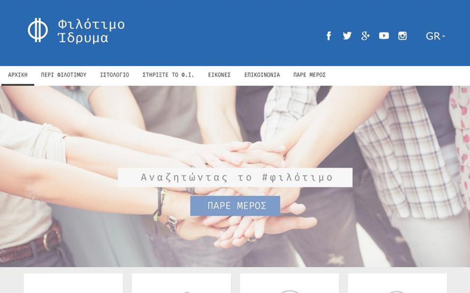 Πάνω από 1.000 ερμηνείες, ορισμοί και ιστορίες για το φιλότιμο έχουν συγκεντρωθεί στον σχετικό ιστότοπο.