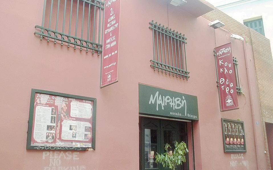 Πίσω από την πλατεία Κουμουνδούρου στην οδό Σαχτούρη 4 και Σαρρή βρίσκεται ο χώρος του Εργαστηρίου Μαιρηβή όπου δίνονται οι παραστάσεις.