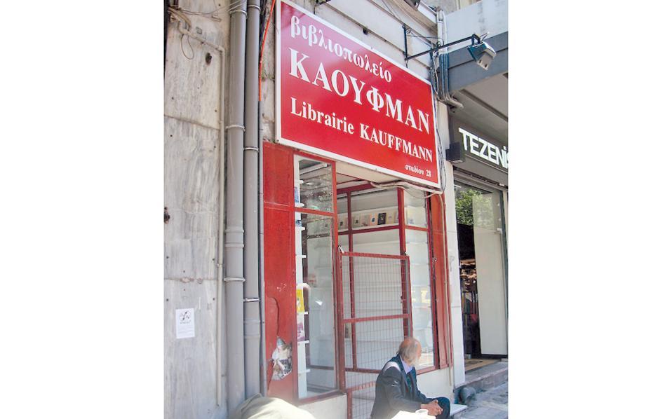 Το βιβλιοπωλείο «Κάουφμαν», κλειστό. Στην οδό Σταδίου, το 2012.