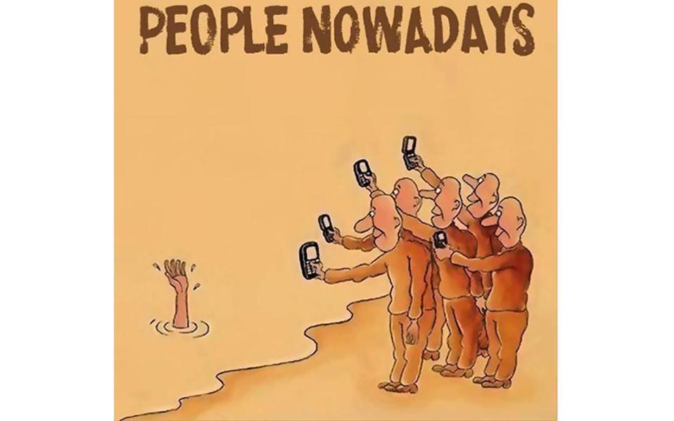 Οι άνθρωποι σήμερα...