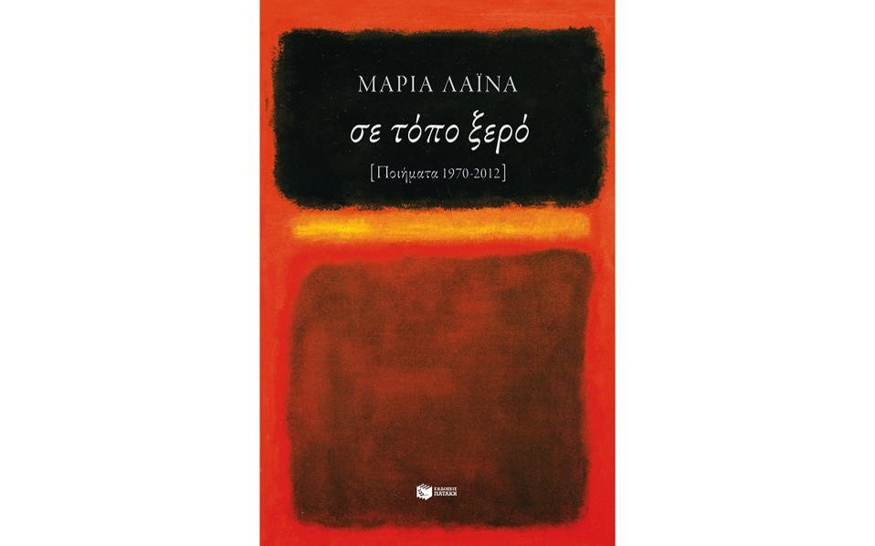 Σαράντα δύο χρόνια γεμάτα ποίηση για τη Μαρία Λαϊνά.