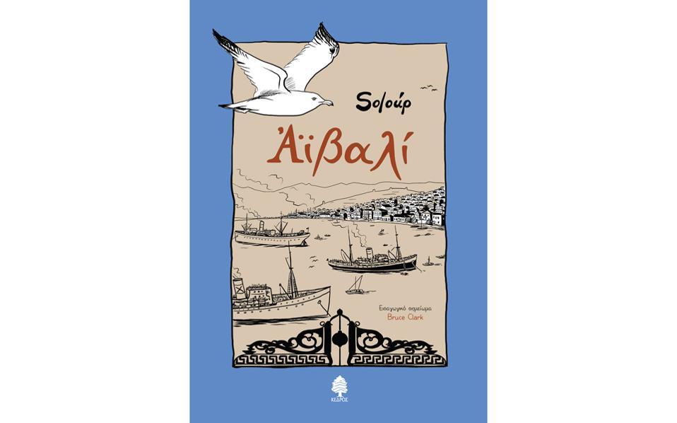 Το «Αϊβαλί» του Soloup κυκλοφόρησε τον περασμένο Δεκέμβριο, με σημαντική επιτυχία.