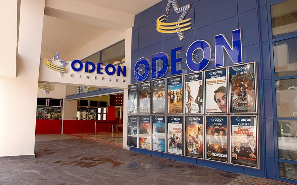 Ο πολυκινηματογράφος Odeon Kosmopolis στο Μαρούσι τερμάτισε τη λειτουργία του, όπως έγινε γνωστό τη Δευτέρα.