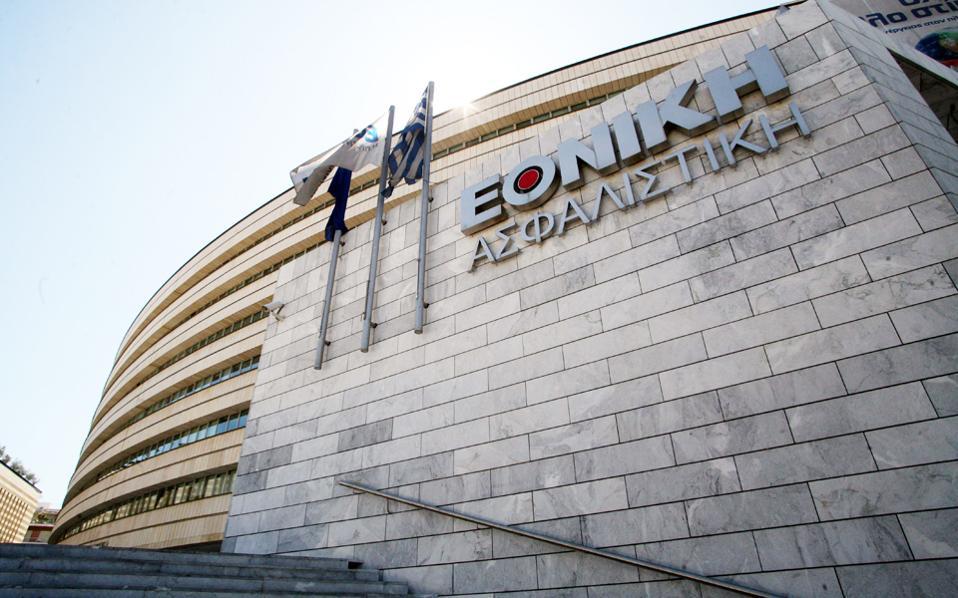 Image result for εθνικη ασφαλιστικη