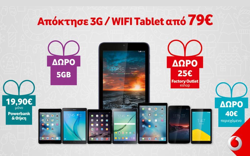 Τα έθιμα των γιορτών ξεκινούν με Tablet από τα καταστήματα Vodafone ... 972963ab050