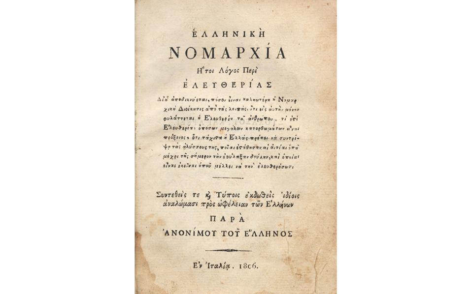 nomarxia1