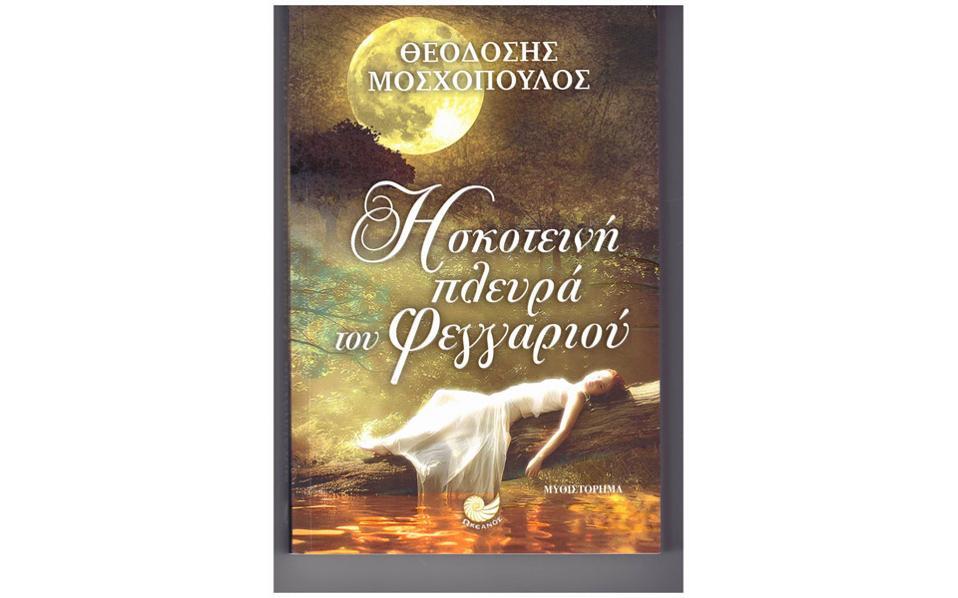 toixografia1