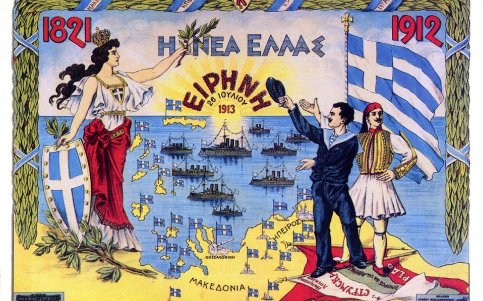 Εγχρωμη λιθογραφία «Ο ελληνικός στόλος και τα νέα καταληφθέντα μέρη, Μακεδονία - Ηπειρος - Κρήτη - Νήσοι Αιγαίου» από την έκθεση «Βαλκανικοί Πόλεμοι 1912-13», που είχε πραγματοποιηθεί το 2013 στο Εθνικό Ιστορικό Μουσείο.