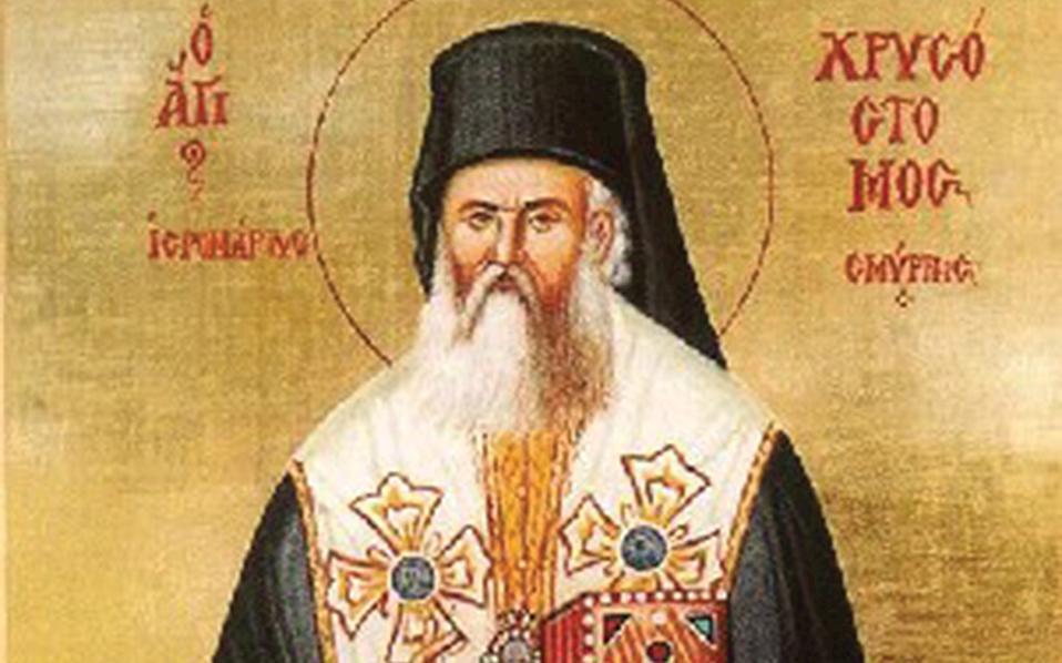 «Eορτασμός Mνήμης Aγίου Xρυσοστόμου Σμύρνης και των συν αυτώ αναιρεθέντων κληρικών και λαϊκών» με πρόσκληση της Eνώσεως Σμυρναίων στον Aγιο Γεώργιο Kαρύτση.