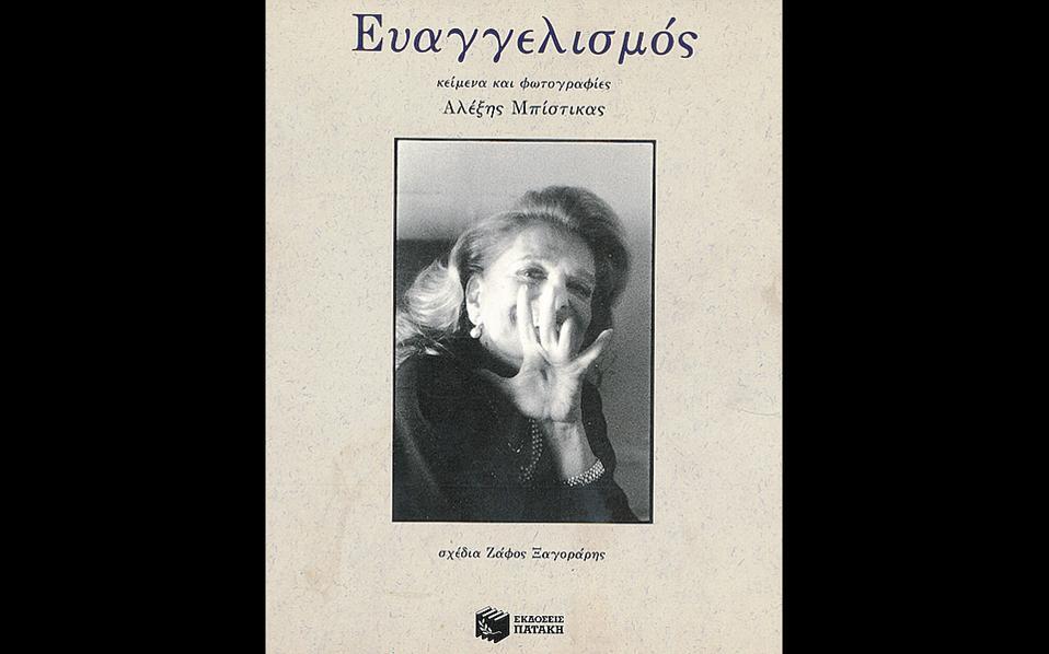 Tο εξώφυλλο του βιβλίου «Eυαγγελισμός», κείμενα και φωτογραφίες Aλέξης Mπίστικας, σχέδια Zάφος Ξαγοράρης.