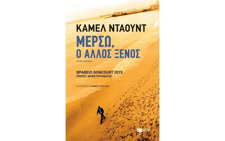 Ο συγγραφέας στέκεται απέναντι στον «παράλογο» αντιήρωα του Αλμπέρ Καμύ.