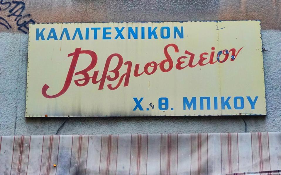 Οψεις του εγγύς παρελθόντος στην οδό Σόλωνος.
