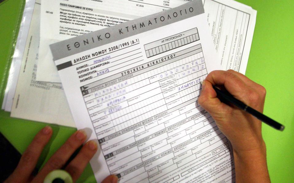 Η κτηματογράφηση για τους τέσσερις δήμους είχε σταματήσει μετά τη συλλογή των δηλώσεων ιδιοκτησίας.