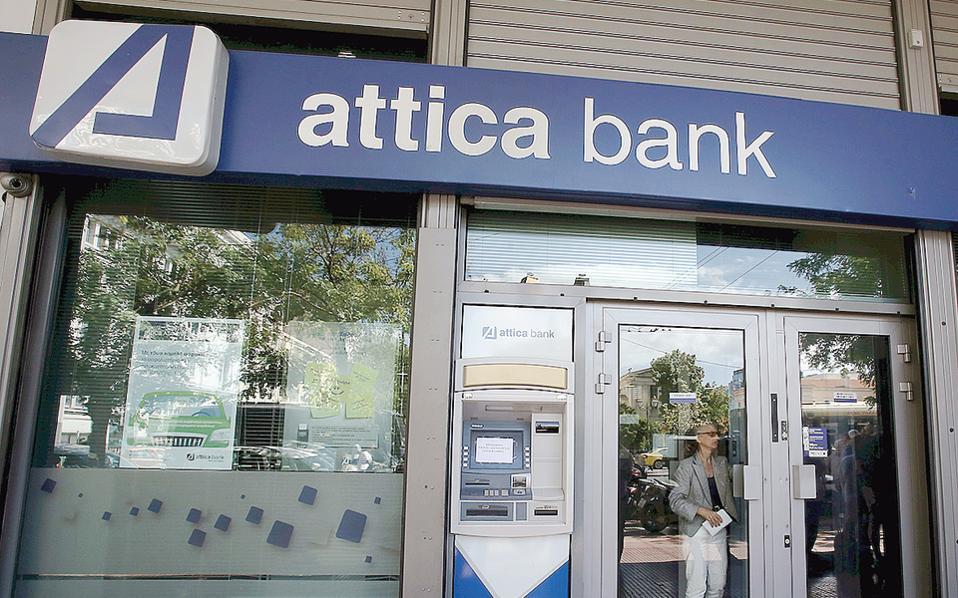 Την προσεχή εβδομάδα αναμένεται και η απόφαση για το ομολογιακό δάνειο ύψους 380 εκατ. ευρώ της Τράπεζας Αττικής, που θα δοθεί με την εγγύηση του ελληνικού Δημοσίου, προκειμένου να βελτιωθεί η ρευστότητα του χρηματοπιστωτικού ιδρύματος.