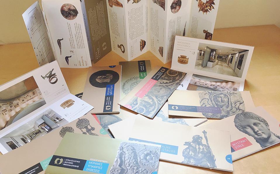 Το ΑΜΘ διαθέτει τα φυλλάδια των εκθέσεών του σε 22 γλώσσες, ανάμεσά τους κινεζικά, αραβικά, τουρκικά, ρωσικά.