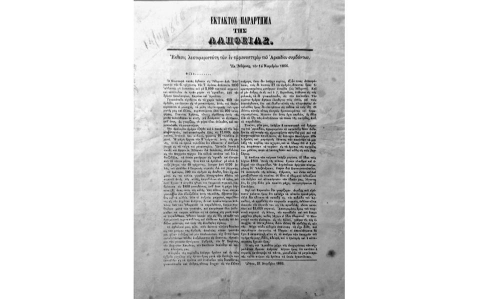 Eκτακτον Παράρτημα της «ΑΛΗΘΕΙΑΣ». Eκθεσις λεπτομερεστάτη των εν τω μοναστηρίω του Aρκαδίου συμβάντων. Eν Pεθύμνη την 14 Nοεμβρίου 1866.