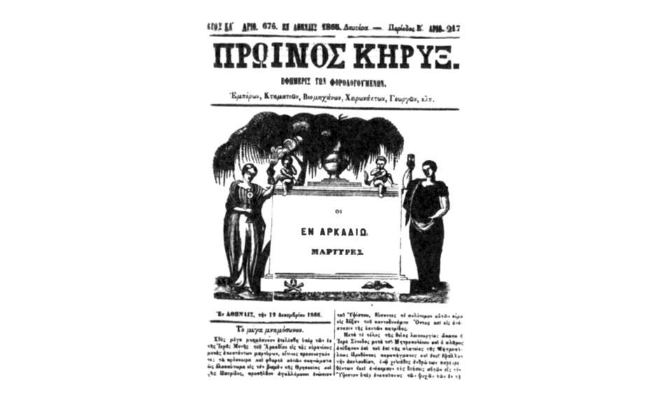«Πρωινός Kήρυξ», εφημερίς των Φορολογουμένων, εν Aθήναις, την 19 Δεκεμβρίου 1866.