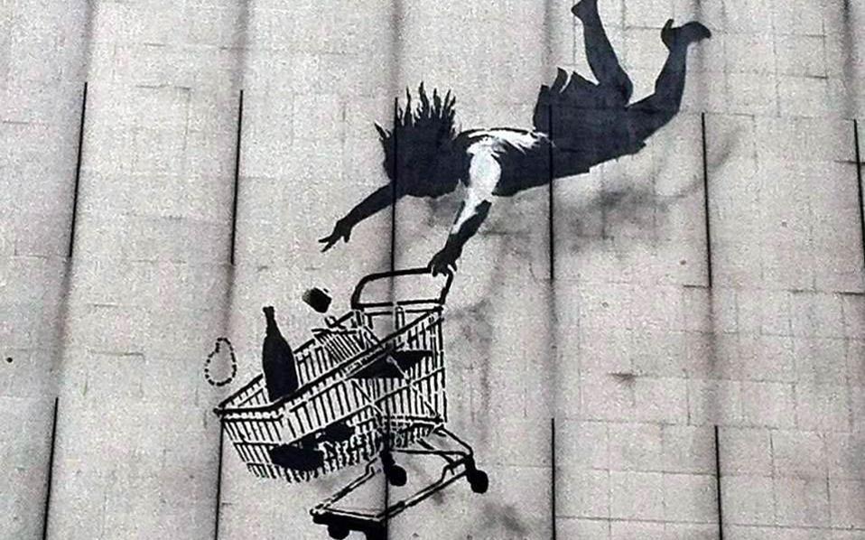 Eργο του Banksy, του No 1 «καταζητούμενου» graffiti artist.