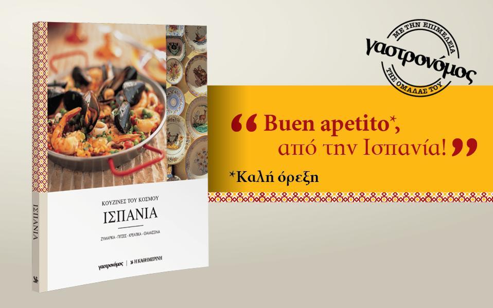 buen-apetito-apo-thn-ispania