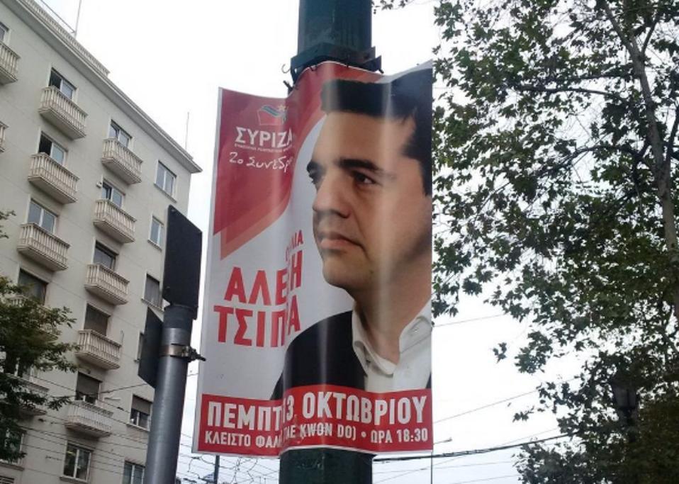 fisa_tsipras
