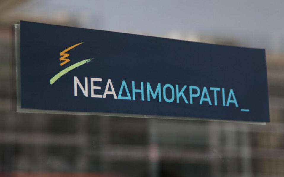 nea-dhmokratia-nd_0