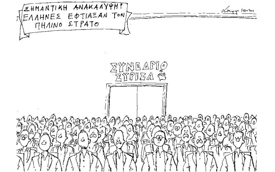 Η γελοιογραφία της ημέρας
