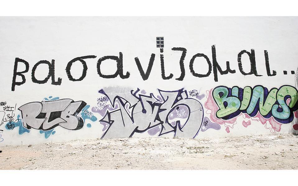 ...Σε κάποιον τοίχο στον Nέο Kόσμο, από καλλιτέχνες του δρόμου (φωτο Nίκος Kοκκαλιάς).