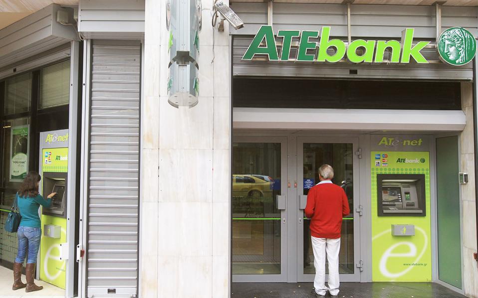 Η ρύθμιση των οφειλών γίνεται στο πλαίσιο του σχεδίου εκκαθάρισης της ATEbank.