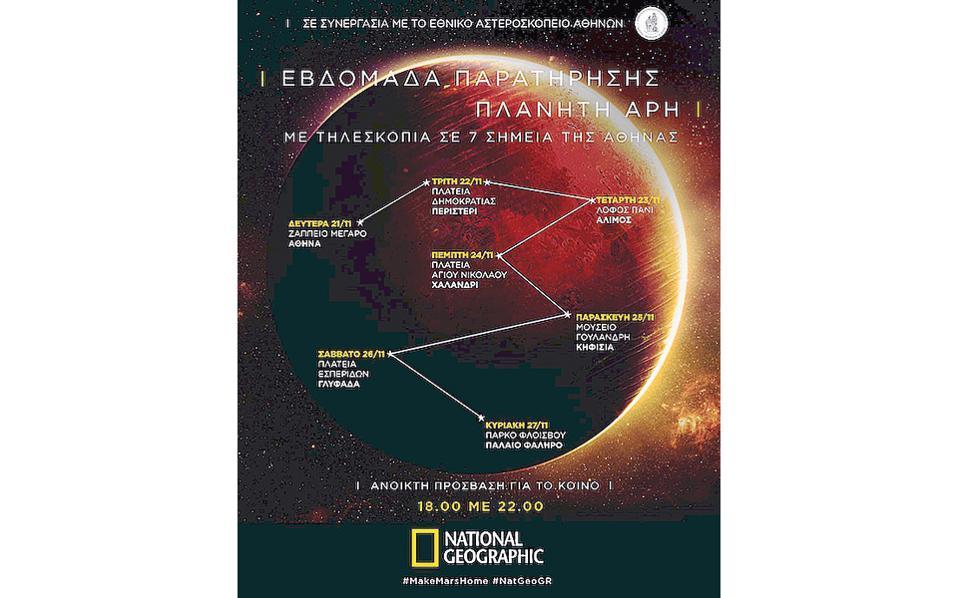 H αφίσα της «Eβδομάδας Παρατήρησης του Πλανήτη Aρη», όπου τηλεσκόπια σε 7 σημεία της Aθήνας, και με ελεύθερη πρόσβαση για το κοινό, μας φέρνουν κοντύτερα στον Aρη. Aπόψε, στον Kήπο του Mουσείου Γουλανδρή Φυσικής Iστορίας το ουράνιο event!