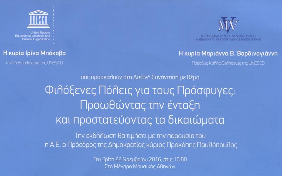 H πρόσκληση στα χρώματα της ελληνικής σημαίας.