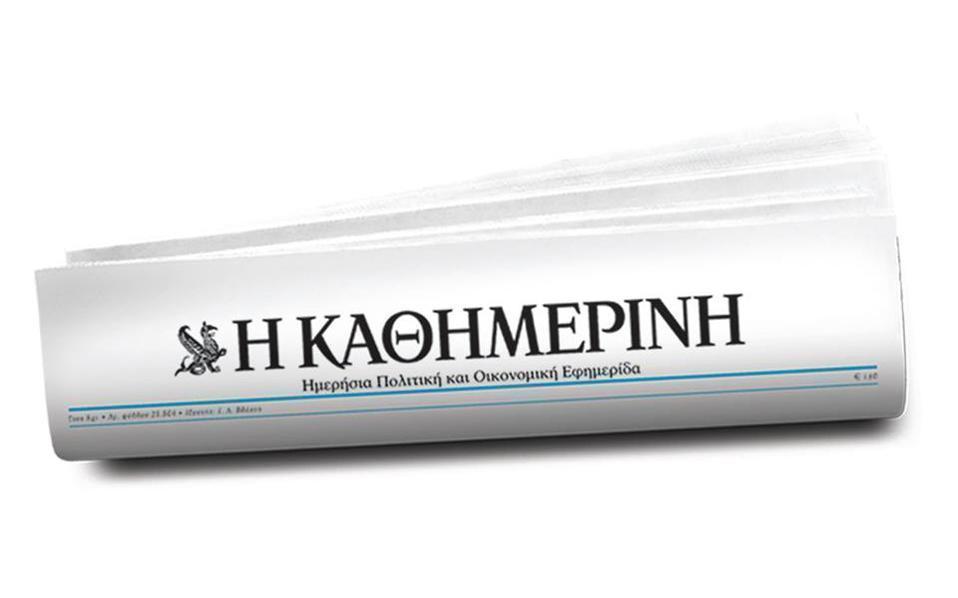 kathimerini1-thumb-large--2-thumb-large-thumb-large-thumb-large-thumb-large