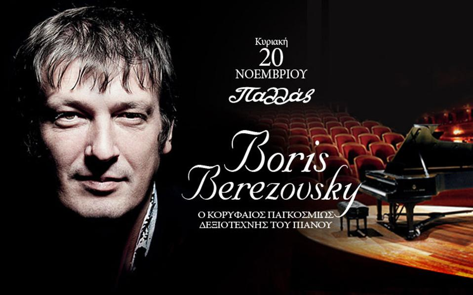 poster-boris-berezovsky