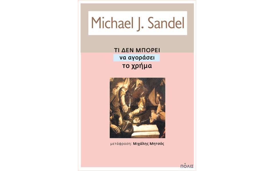 sandel1