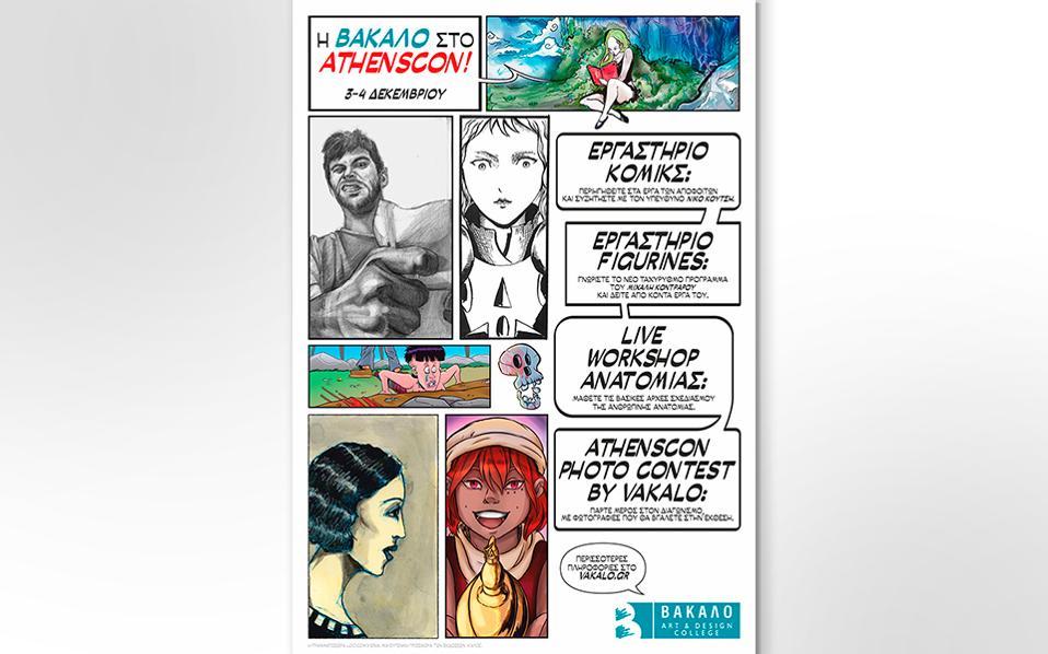 comics_poster_web_kath