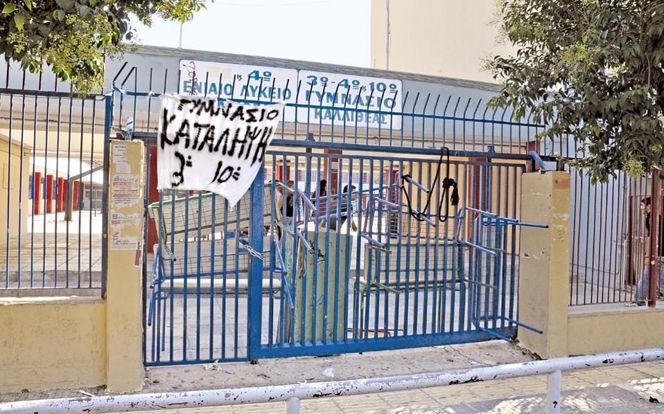 «Δεν είναι μαθητική κινητοποίηση όταν μια μικρή ομάδα μαθητών πραγματοποιεί κλείσιμο του σχολείου, εν αγνοία της συντριπτικής πλειοψηφίας των υπόλοιπων μαθητών», είπε ο κ. Μπαξεβανάκης.