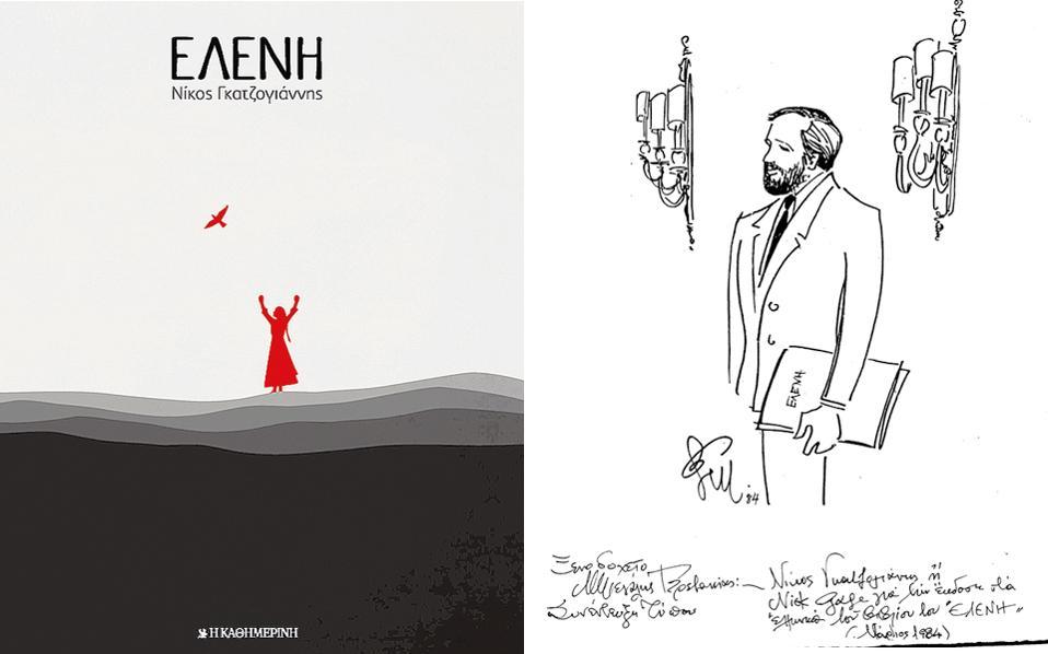 O Nick Gage –ο Nικόλαος Γκατζογιάννης από τον  Aη Λια της Hπείρου– παρουσίασε τον Mάρτιο 1984 την ελληνική έκδοση του βιβλίου του «Eλένη» σε συνέντευξη Tύπου  στη «Mεγάλη Bρεταννία». Σκίτσο  της Eλλης Σολομωνίδου από τον Tήλεφο της «K».