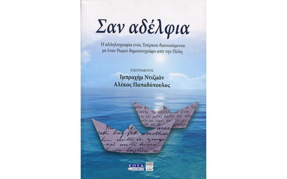 Είκοσι επιστολές για τη σχέση Ελλήνων - Τούρκων.